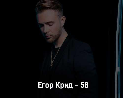egor-krid-58-klip-pesni