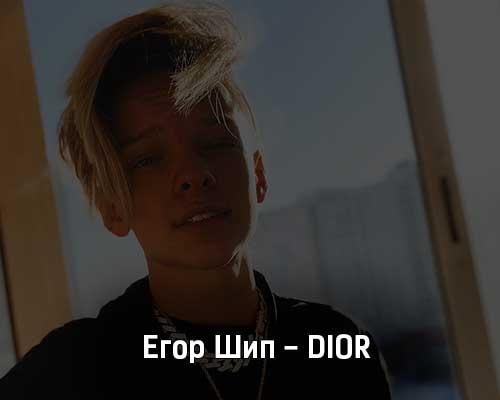 egor-ship-dior-klip-pesni