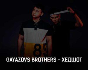 gayazovs-brothers-hedshot-klip-pesni