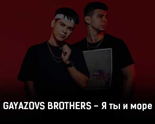 gayazovs-brothers-ya-ty-i-more-klip-pesni