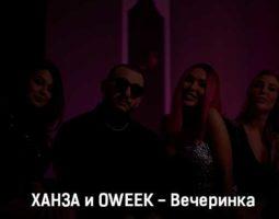 hanza-i-oweek-vecherinka-klip-pesni
