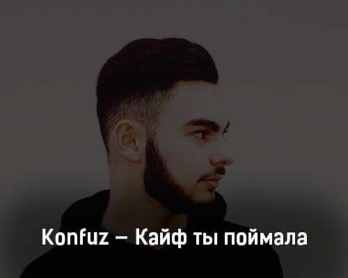 konfuz-kajf-ty-pojmala-klip-pesni