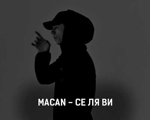 macan-se-lya-vi-klip-pesni