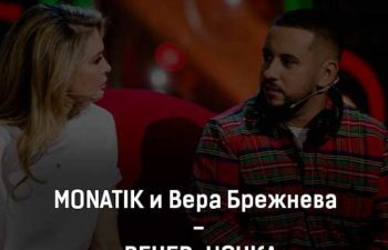 monatik-i-vera-brezhneva-vecherinochka-klip-pesni