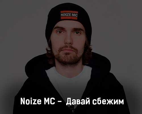noize-mc-davaj-sbezhim-klip-pesni