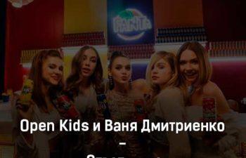 open-kids-i-vanya-dmitrienko-otvet-mne-klip-pesni
