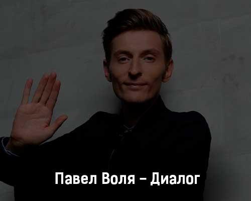 pavel-volya-dialog-klip-pesni