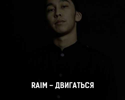 raim-dvigatsya-klip-pesni