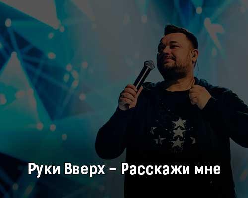 ruki-vverh-rasskazhi-mne-klip-pesni