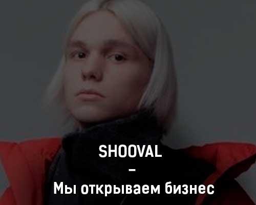 shooval-my-otkryvaem-biznes-klip-pesni