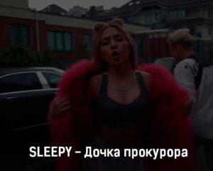sleepy-dochka-prokurora-klip-pesni