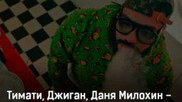 timati-dzhigan-danya-milohin-havchik-klip-pesni