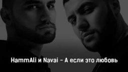 hammali-i-navai-a-esli-ehto-lyubov-klip-pesni