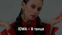 iowa-v-tance-klip-pesni