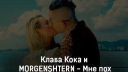 klava-koka-i-morgenshtern-mne-poh-klip-pesni