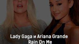 lady-gaga-ariana-grande-rain-on-me-klip-pesni