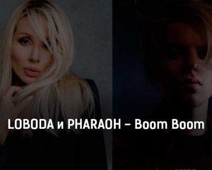 loboda-pharaoh-boom-boom-klip-pesni