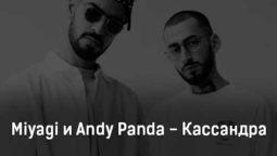 miyagi-i-andy-panda-kassandra-klip-pesni