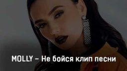 molly-ne-bojsya-klip-pesni