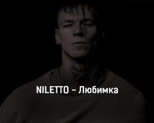 niletto-lyubimka-klip-pesni