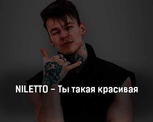 niletto-ty-takaya-krasivaya-klip-pesni