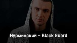 nurminskij-black-guard-klip-pesni