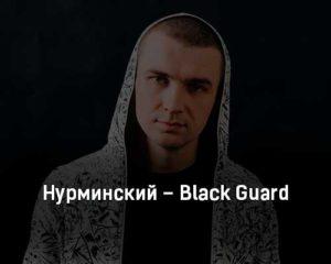 nurminskij-black-guard-klip-pesni