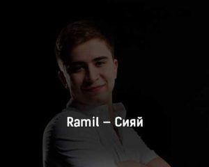ramil-siyaj-klip-pesni