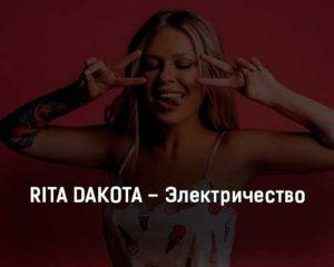 rita-dakota-ehlektrichestvo-klip-pesni