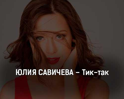 yuliya-savicheva-tik-tak-klip-pesni