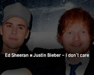 ed-sheeran-i-justin-bieber-i-don-t-care-klip-pesni