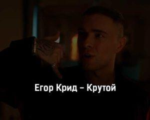 egor-krid-krutoj-klip-pesni