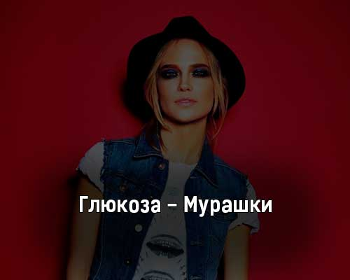 glyukoza-murashki-klip-pesni