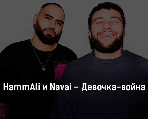 hammali-i-navai-devochka-vojna-klip-pesni