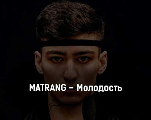 matrang-molodost-klip-pesni