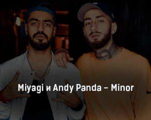 miyagi-i-andy-panda-minor-klip-pesni