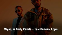 miyagi-i-andy-panda-tam-reveli-gory-klip-pesni