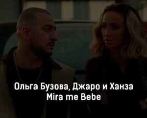 olga-buzova-dzharo-i-hanza-mira-me-bebe-klip-pesni
