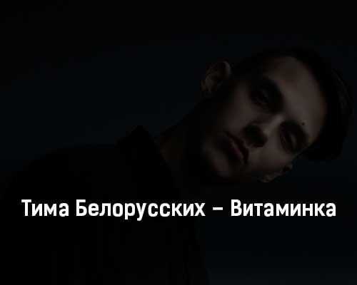 tima-belorusskih-vitaminka-klip-pesni