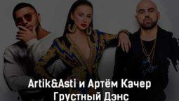 artik-i-asti-ft-artyom-kacher-grustnyj-dehns-klip-pesni