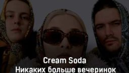 cream-soda-nikakih-bolshe-vecherinok-klip-pesni