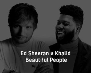 ed-sheeran-i-khalid-beautiful-people-klip-pesni