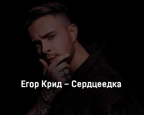 egor-krid-serdceedka-klip-pesni