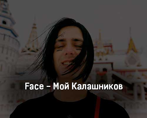 face-moj-kalashnikov-klip-pesni