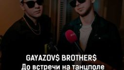 gayazov-brother-do-vstrechi-na-tancpole-klip-pesni
