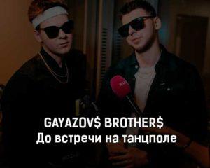gayazov-brother-do-vstrechi-na-tancpole-klip-pesni