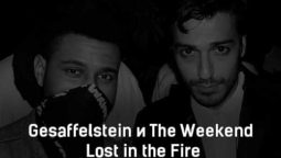 gesaffelstein-i-the-weekend-lost-in-the-fire-klip-pesni