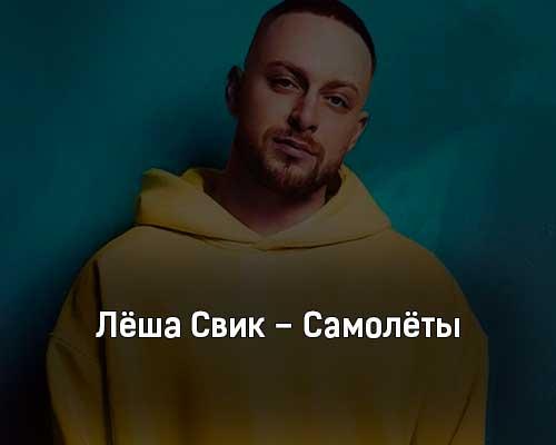 lyosha-svik-samolyoty-klip-pesni