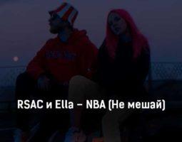 rsac-i-ella-nba-ne-meshaj-klip-pesni