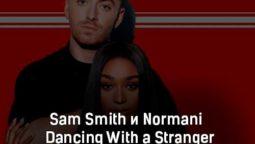 sam-smith-i-normani-dancing-with-a-stranger-klip-pesni